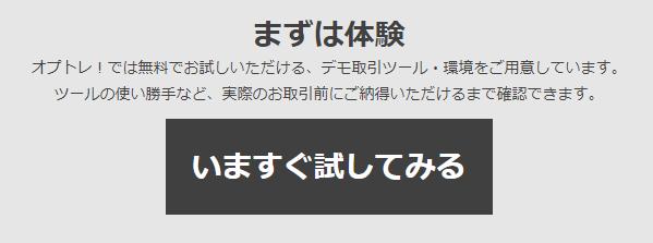 オプトレ!/YJFX!のデモ口座