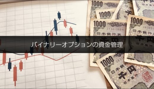 バイナリー オプションで稼ぐために必要な「資金管理方法(マネーマネジメント)」とは?おすすめの資金管理方法を提案
